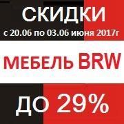 Акция на BRW июнь 2017