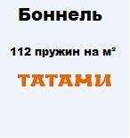 Боннель (Татами)