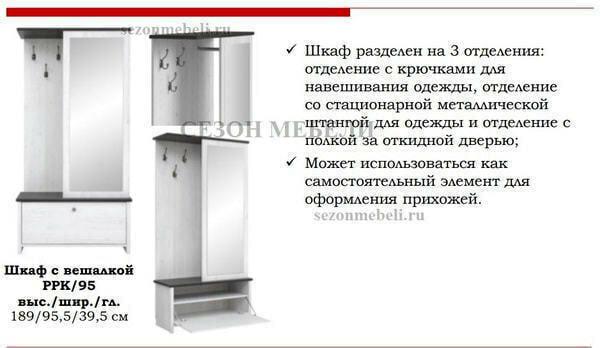 Шкаф с вешалкой Порто PPK/95 (фото, вид 3)